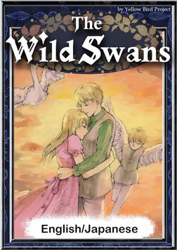 The Wild Swans 【English/Japanese versions】-電子書籍