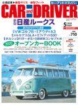 CARandDRIVER(カー・アンド・ドライバー)2020年5月号
