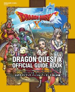 ドラゴンクエストX オールインワンパッケージ 公式ガイドブック バージョン1+2+3 まとめ編-電子書籍