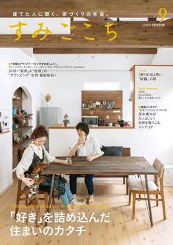 すみごこち vol.9-電子書籍