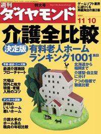 週刊ダイヤモンド 07年11月10日号