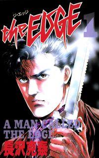 The edge 1巻