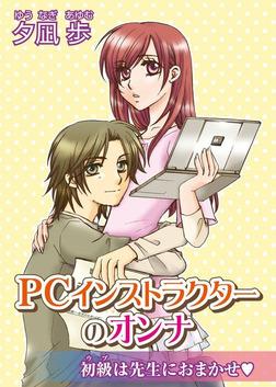 PCインストラクターのオンナ~初級は先生におまかせ~-電子書籍