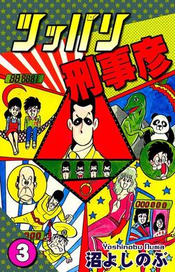 ツッパリ刑事彦(3)-電子書籍