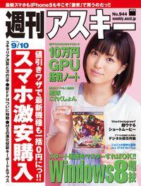 週刊アスキー 2013年 9/10号
