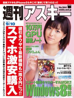 週刊アスキー 2013年 9/10号-電子書籍