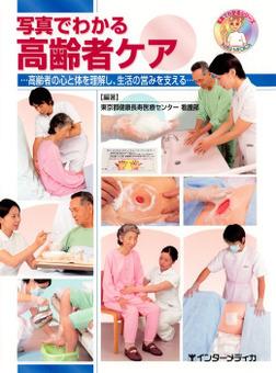 写真でわかる高齢者ケア : 高齢者の心と体を理解し、生活の営みを支える-電子書籍