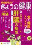 NHK きょうの健康 2019年11月号