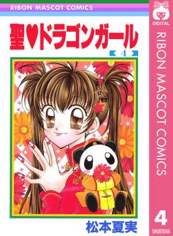 聖・ドラゴンガール 4-電子書籍