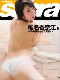 キミの夢をかなえるぱい 椎名香奈江2 [sabra net e-Book]-電子書籍