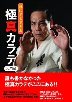 誰にでもできる 極真カラテ 入門編-電子書籍