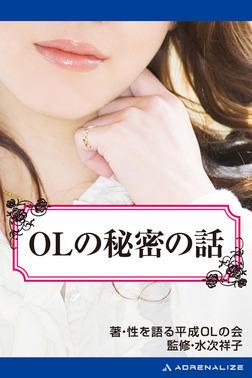 OLの秘密の話-電子書籍