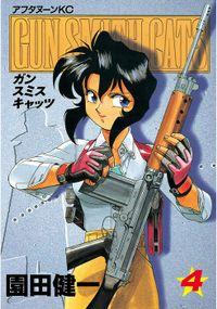 GUN SMITH CATS(4)