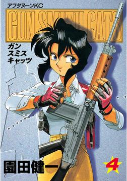 GUN SMITH CATS(4)-電子書籍