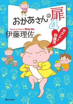 おかあさんの扉4 セクシー四歳児-電子書籍