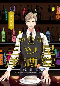 西荻窪 三ツ星洋酒堂【分冊版】 3