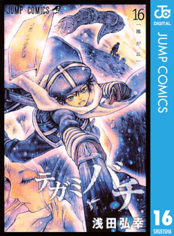 テガミバチ 16-電子書籍