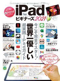 100%ムックシリーズ iPad for ビギナーズ 2021
