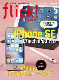 flick! 2016年5月号vol.55