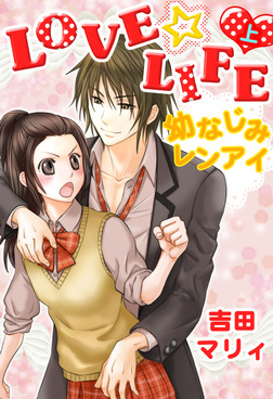 LOVE☆LIFE 上-電子書籍