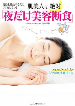 肌美人は絶対「夜だけ美容断食」~夜は化粧品で毛穴にフタをしない!~-電子書籍
