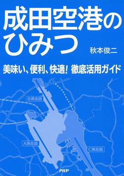 成田空港のひみつ 美味い、便利、快適! 徹底活用ガイド-電子書籍