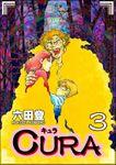 CURA(ぶんか社コミックス)
