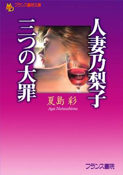 人妻乃梨子・三つの大罪-電子書籍