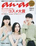 anan(アンアン) 2019年 9月25日号 No.2168 [発表!2019年秋、ananモテコスメ大賞]