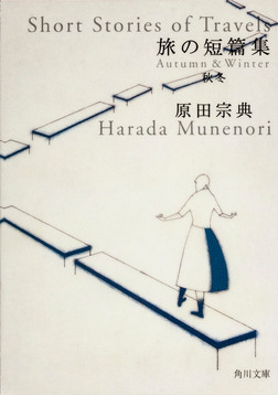 旅の短篇集 秋冬-電子書籍