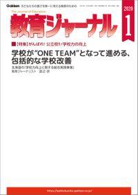 教育ジャーナル 2020年1月号Lite版(第1特集)