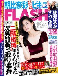 週刊FLASH(フラッシュ) 2018年8月14日号(1479号)