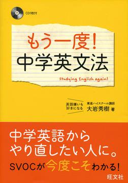 もう一度!中学英文法(音声DL付)-電子書籍