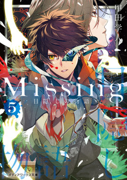Missing5 目隠しの物語-電子書籍