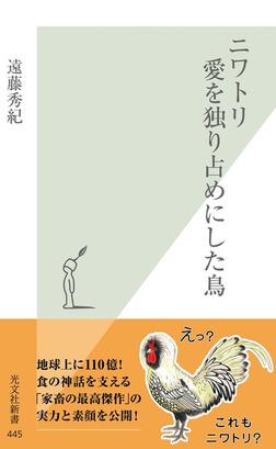 ニワトリ 愛を独り占めにした鳥-電子書籍