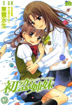 初恋姉妹: 2-電子書籍