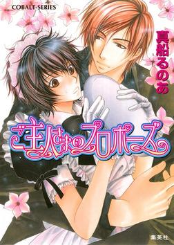 【シリーズ】ご主人さまのプロポーズ-電子書籍