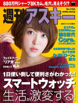 週刊アスキー No.1152(2017年11月14日発行)-電子書籍