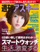 週刊アスキー No.1152(2017年11月14日発行)