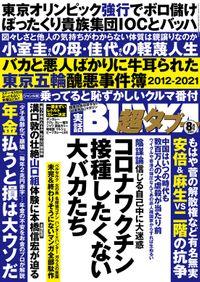 実話BUNKA超タブー 2021年8月号