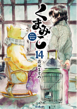 くまみこ 14-電子書籍