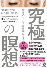 世界のセレブが夢中になる 究極の瞑想(かんき出版)