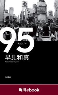 95 (角川ebook)