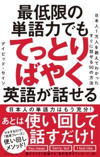 最低限の単語力でもてっとりばやく英語が話せる―――日本人1万人を教えてわかったすぐに話せる50の方法