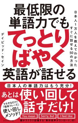 最低限の単語力でもてっとりばやく英語が話せる―――日本人1万人を教えてわかったすぐに話せる50の方法-電子書籍