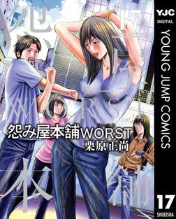 怨み屋本舗WORST 17-電子書籍