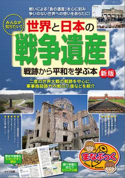 みんなが知りたい! 世界と日本の「戦争遺産」 戦跡から平和を学ぶ本 新版-電子書籍
