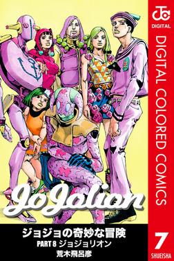 ジョジョの奇妙な冒険 第8部 カラー版 7-電子書籍