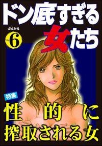 ドン底すぎる女たち性的に搾取される女 Vol.6
