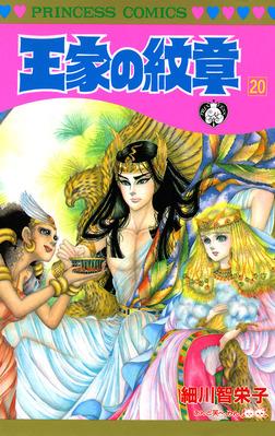 王家の紋章 20-電子書籍